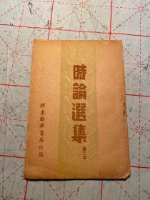 民国37年,胶东解放区文献《时论选集》第二集。