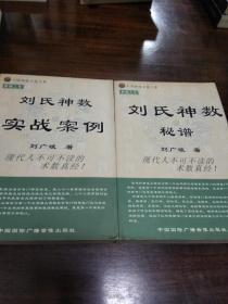 刘氏神数秘谱 刘氏神数实战案例