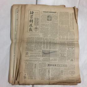 北京科技报·中学版 第1、5~19期 孔网孤本