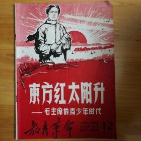 教育革命1968年12期《东方红太阳升—毛主席的青少年时代》