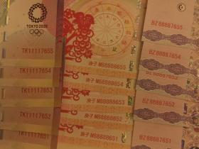 三币尾三同五连:2020东京奥运会+鼠年纪念钞+2020冬奥会三大纪念钞