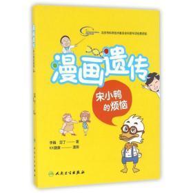 漫画遗传·宋小鸭的烦恼