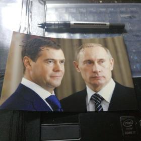 俄罗斯总统普京和总理梅德韦杰夫,亲笔签名,5寸