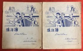 北京大学东语系日语教研室 许安玲笔记2册