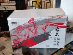 古龙精品集(朗声插画版)16册