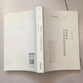历史法学(第七卷)  原版库存