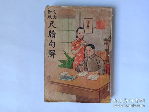 言文对照尺牍句解,民国37年8月新五版,广益书局。实物拍照,按图发货,真实描述,售后不退
