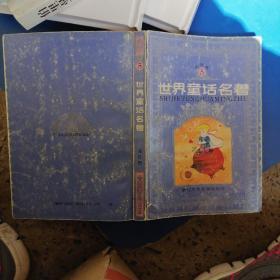 世界童话名著连环画(5)
