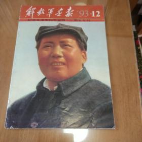 《解放军画报》1993年12期。纪念毛泽东同志诞辰100周年专刊。