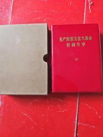 无产阶级文化大革命胜利万岁(红塑料皮)(大32开 8张彩照其中毛林合影3张林题5张)有外盒 私藏品  保存完好  收藏极品