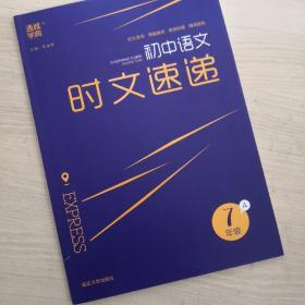 初中语文时文速递(7年级A)