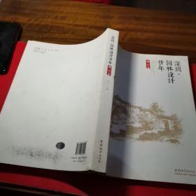深圳·园林设计廿年(理论篇)
