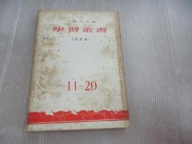 学习丛书1968年 第11-20辑(合订本)