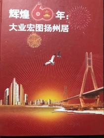 辉煌60年 大业宏图扬州居