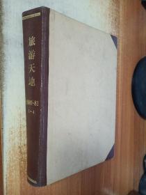 旅游天地(1980年1-4期,1981年1-6期)精装合订本
