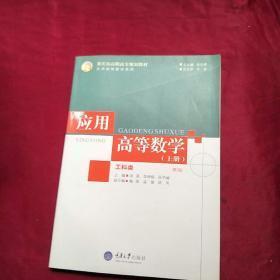 应用高等数学(工科类)(上册)
