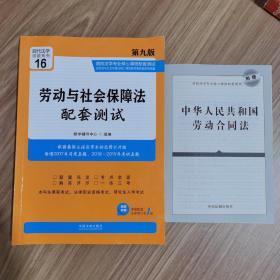 劳动与社会保障法配套测试(第九版)十   中华人民共和国劳动合同法  合售