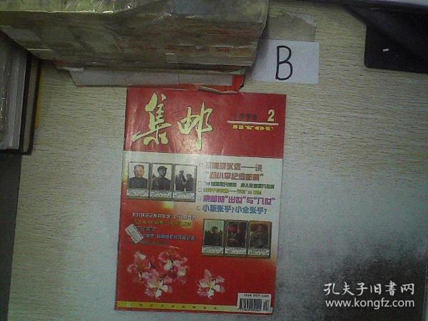 集邮1998 2..,
