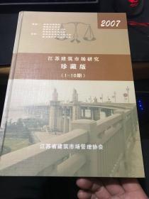 江苏建筑市场研究 珍藏版 1-10期 2007