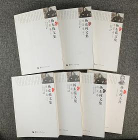《杨东莼文集》全6册+《杨东莼大传》 共7册合售