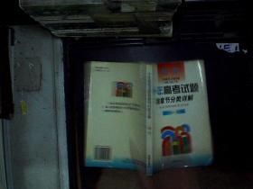 1989--1998(全国 上海 广东)十年高考试题按章节分类详解