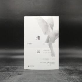 【好书不漏】双雪涛签名《翅鬼》(精装一版一印,理想国出品) 包邮(不含新疆、西藏)