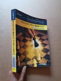 Microsoft Office Excel 2007专业级认证教程  含光盘