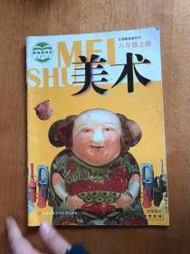 二手课本苏少苏教版初中二8八年级上册八上美术书江苏凤凰少年