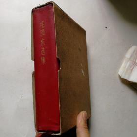 毛泽东选集一卷本 32开带原盒