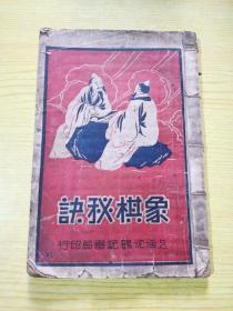 象棋秘诀 上海沈鹤记书局印行