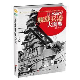 日本海军舰载兵器大图鉴