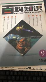 科知识1997 9