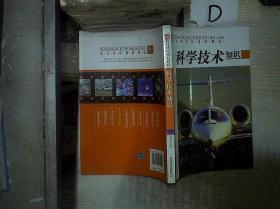 现代科技知识博览:科学技术知识