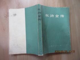水浒全传 (全3册)