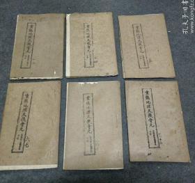 重镌地理天机会元(20本1套.缺4本〈13.14.15卷1本〉〈26.26.卷1本〉《29卷1本》《31卷1本》)存16本
