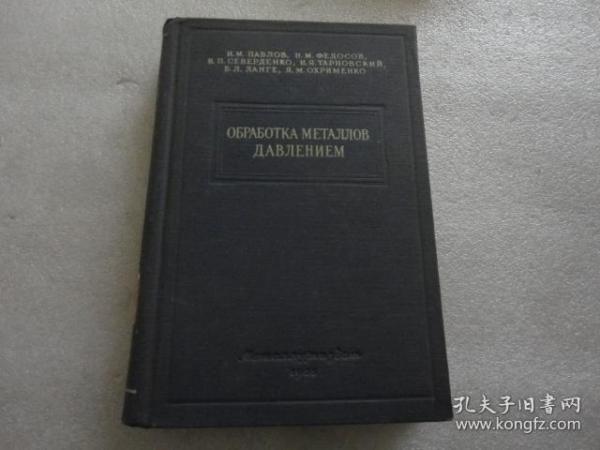 1955年大32开精装俄文原版 书名看图片【150】