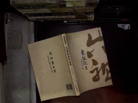 六祖惠能说 下