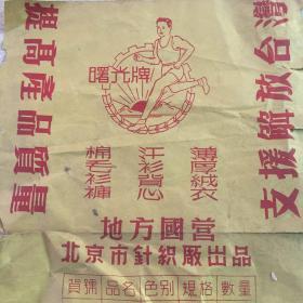 建国初,支援解放台湾,针织商标一个,