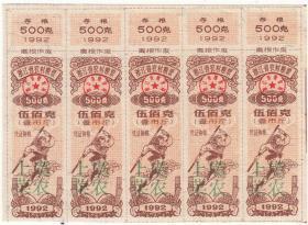 浙江省92年农村粮票(菜农)500克5连张