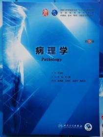 病理学(第9版/本科临床/)