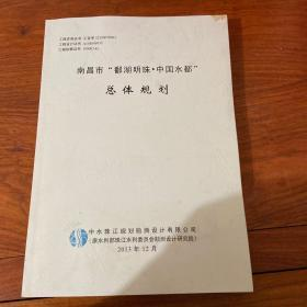 """南昌市""""鄱湖明珠·中国水都""""总体规划"""