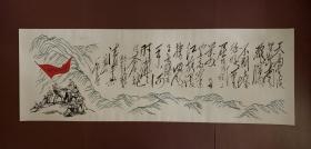 清平乐 六盘山