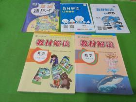 教材解读  数学、英语 三年级上册 2本合售