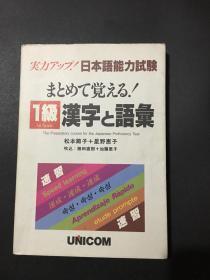日本语能力试验 l级 见图