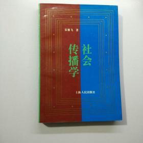 社会传播学       【作者签赠本】                     【存38层】