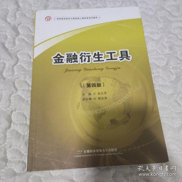 金融衍生工具(修订第四版)