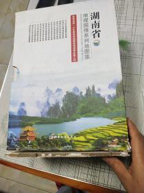 湖南省地理国情系列地图集 14册全书原定价1500现售1000元