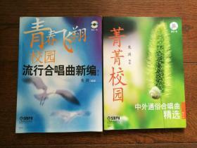 青春飞翔:校园流行合唱曲新编附CD一张、菁菁校园中外通俗合唱曲精选附CD一张(2册合售)
