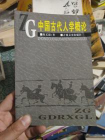 中國古代人學概論(作者簽名贈本).