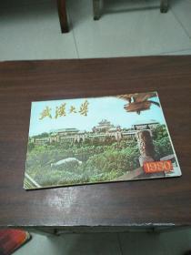 武汉大学(明信片)
